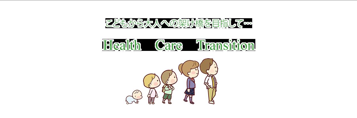 子どもから大人への架け橋を目指して・・・ Health Care Transition