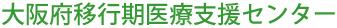 大阪府移行期医療支援センター